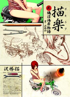 道楽Vol.4,02.jpg